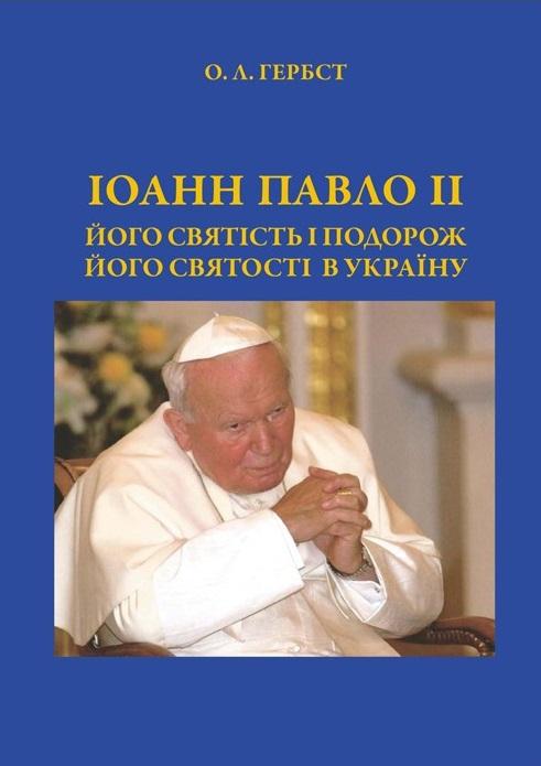 Іоанн Павло ІІ. Його святість і подорож Його святості в Україну, Саммит-книга  - купить со скидкой
