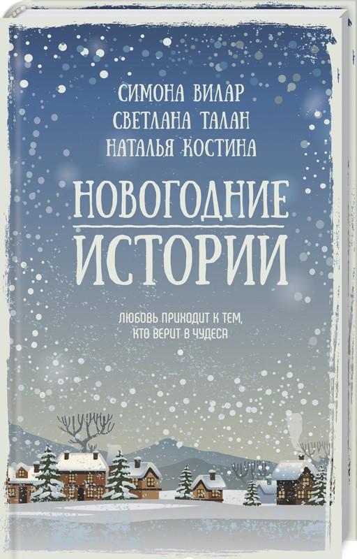 КСД / Новогодние истории