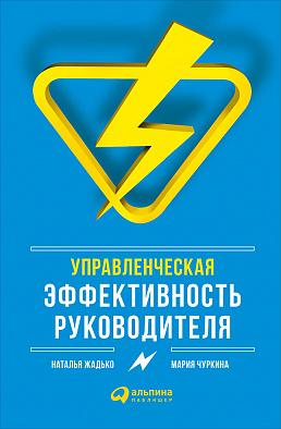 Купить Книги по психологии, Управленческая эффективность руководителя, Альпина Паблишер