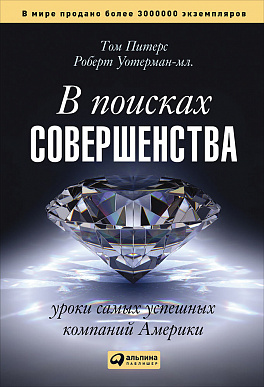 Купить Бизнес-книги, В поисках совершенства: Уроки самых успешных компаний Америки, Альпина Паблишер