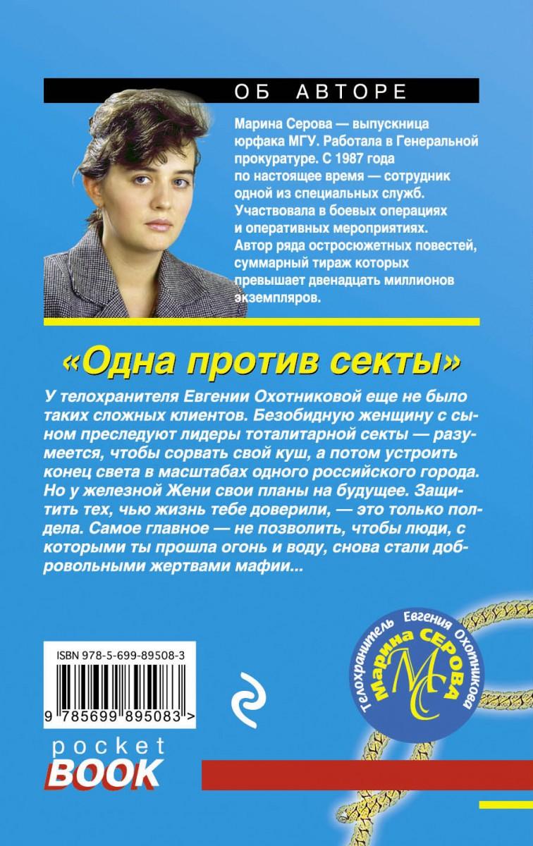 МАРИНА СЕРОВА КНИГА ОДНА ПРОТИВ СЕКТЫ СКАЧАТЬ БЕСПЛАТНО