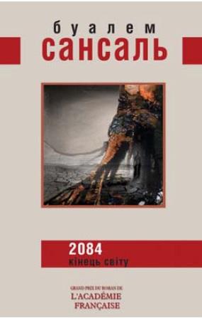 Купить 2084 Кінець світу, Видавництво Жупанського