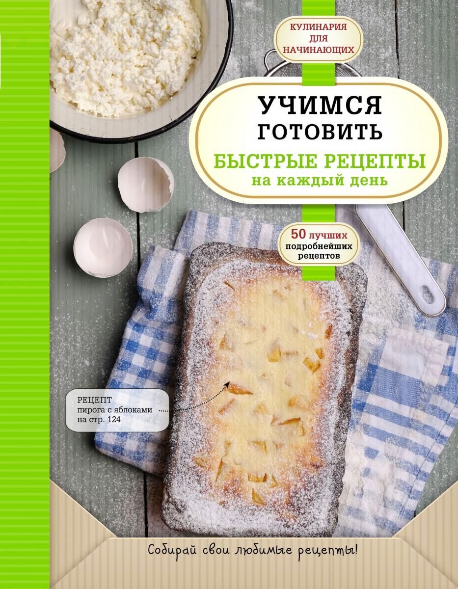 Купить Учимся готовить быстрые рецепты на каждый день, Эксмо