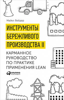 Бизнес-книги, Инструменты бережливого производства II: Карманное руководство по практике применения Lean (обложка), Альпина Паблишер  - купить со скидкой