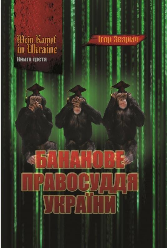 Купить История, политика, MEIN KAMPF IN UKRAINE. Книга 3. Бананове правосуддя України, Саммит-книга