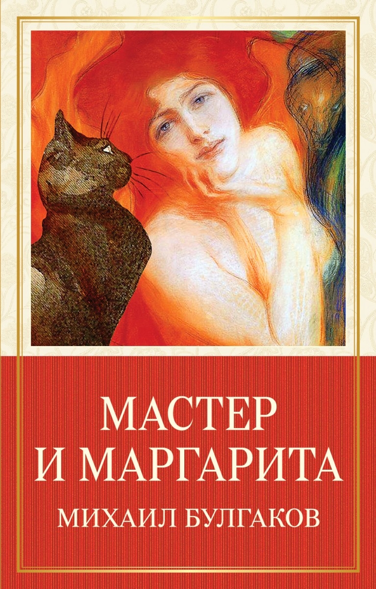 an analysis of the novel the master and margarita The vast interpretations and multiple meanings that lie within mikhail bulgakov's novel the master and margarita cannot be limited or.