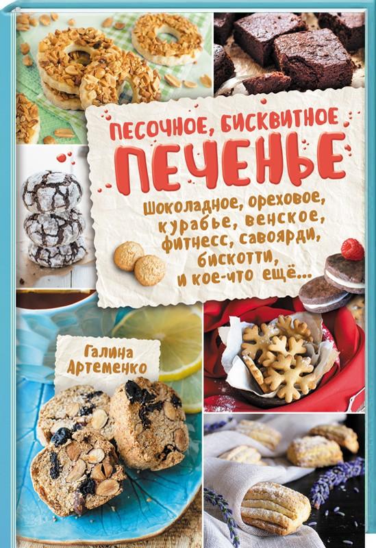 Купить Песочное, бисквитное печенье. Шоколадное, ореховое, курабье, венское, фитнесс, савоярди, бискотти., Клуб Семейного Досуга