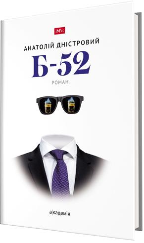 Купить Современная проза, Б-52, Академия