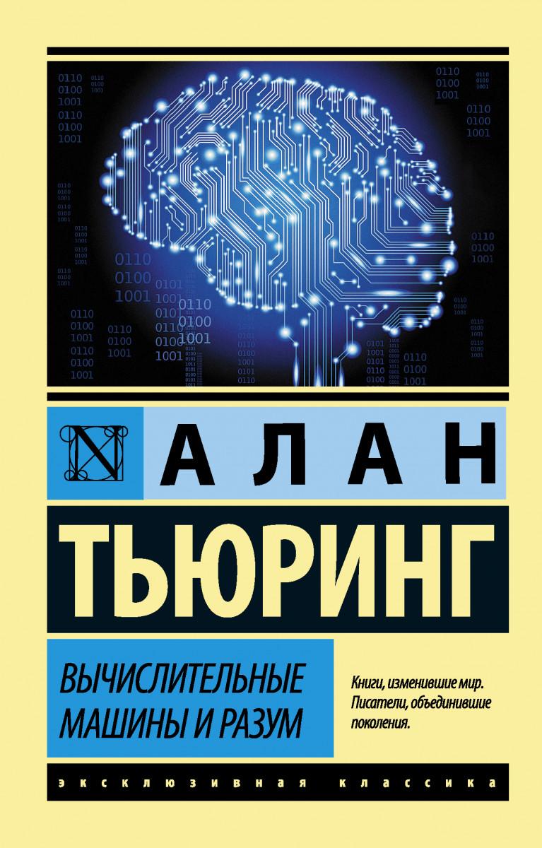 Купить Вычислительные машины и разум, АСТ