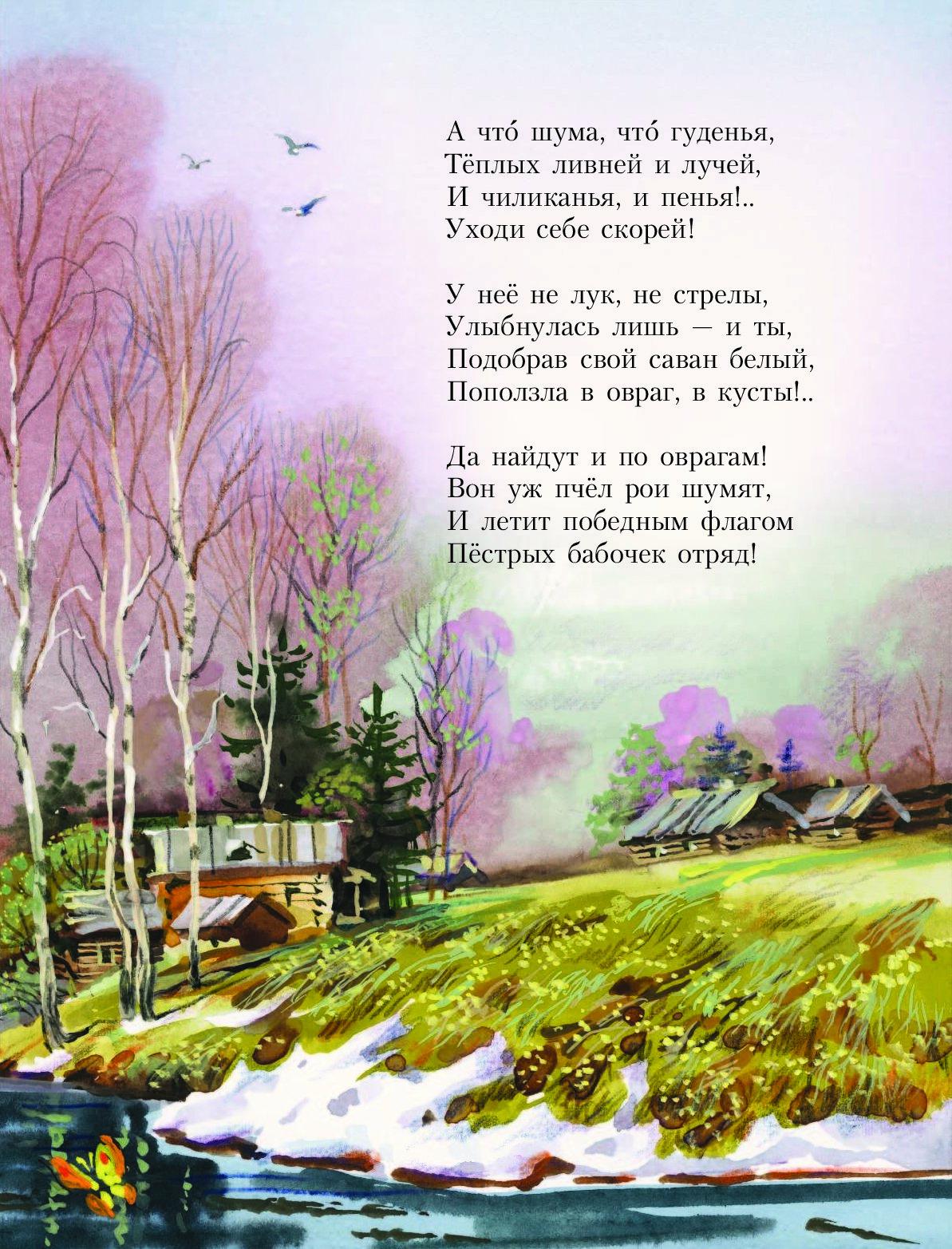 ночь красивые стихи классиков о природе периодически