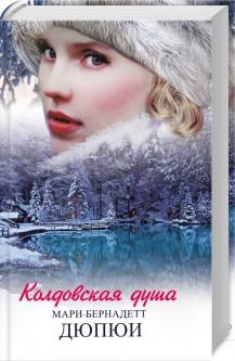 Купить Колдовская душа, Клуб Семейного Досуга