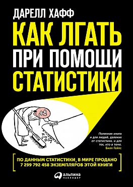 Купить Бизнес-книги, Как лгать при помощи статистики, Альпина Паблишер