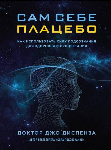 Купить Книги по общей психологии, Сам себе плацебо. Как использовать силу подсознания для здоровья и процветания, Форс