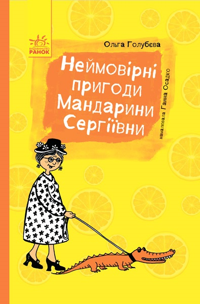 Купить Пригоди : Неймовірні пригоди Мандарини Сергіївни, Ранок