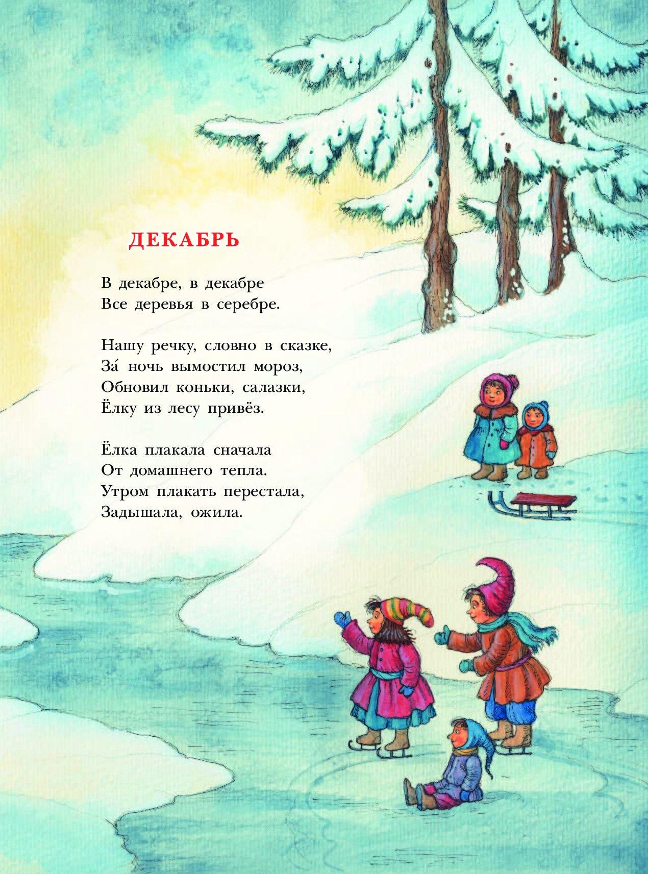 зимние картинки стихотворение громова грабарь основоположник