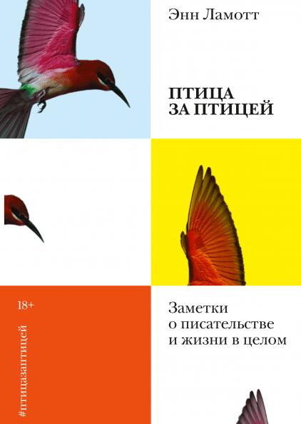 Купить Архитектура. Дизайн, Птица за птицей. Заметки о писательстве и жизни в целом, Манн, Иванов и Фербер
