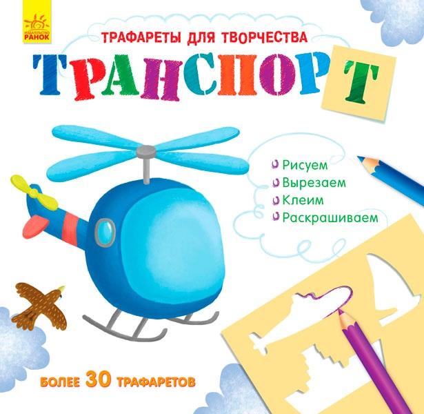 Купить Книжка з трафаретами: Транспорт, Ранок