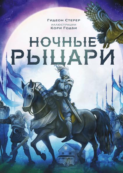 Купить Зарубежная литература для детей, Ночные рыцари, Манн, Иванов и Фербер
