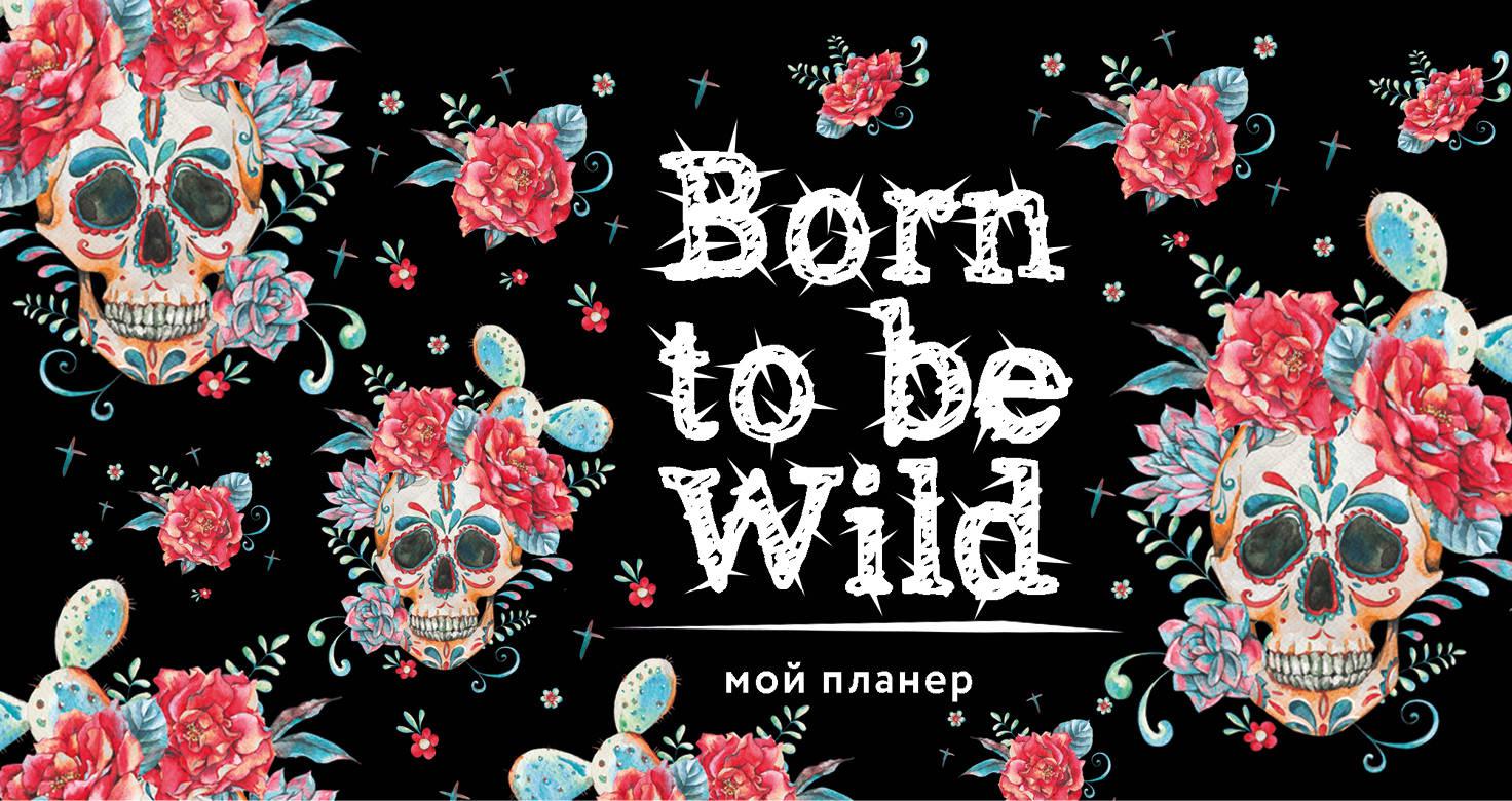 Купить Мой планер. Кактус в Мексике: Born to be Wild (мини на навивке), Эксмо