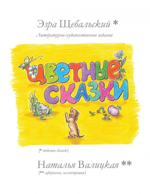 Цветные чувственные сказки, Саммит-книга  - купить со скидкой