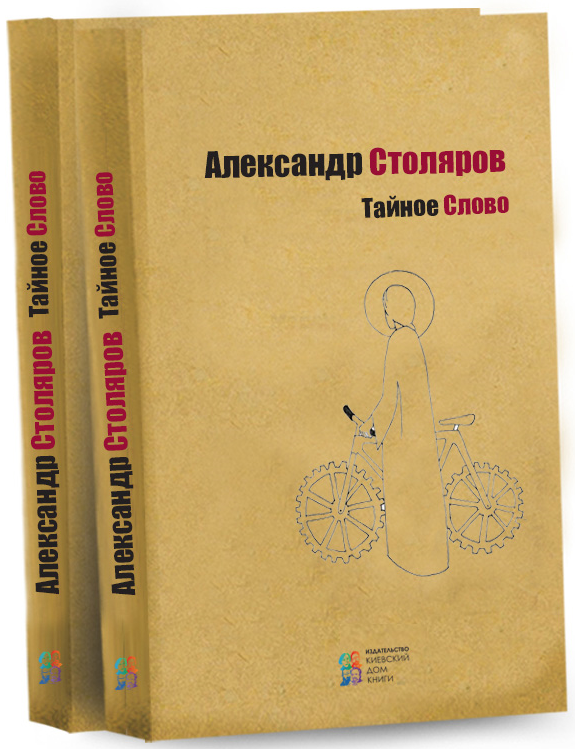 Купить Тайное слово, Киевский Дом Книги
