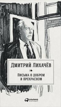 Купить Книги по психологии, Письма о добром и прекрасном, Альпина Паблишер