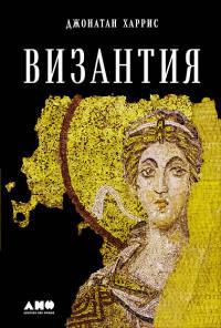 Купить История, политика, Византия: История исчезнувшей империи, Альпина Паблишер