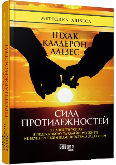 Купить Книги по психологии отношений, Сила протилежностей, Фабула