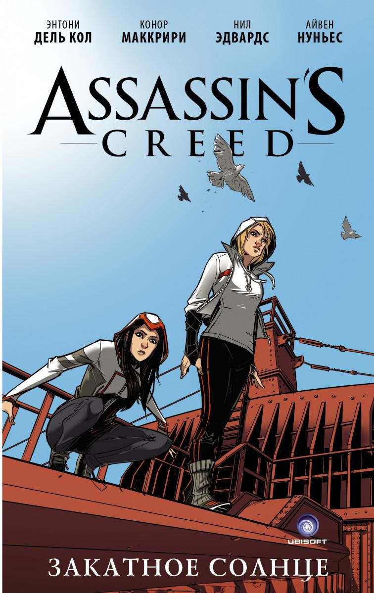 Купить Assassin's Creed: Закатное солнце, АСТ