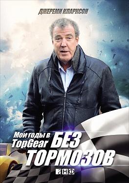Без тормозов: Мои годы в Top Gear, Альпина Паблишер  - купить со скидкой