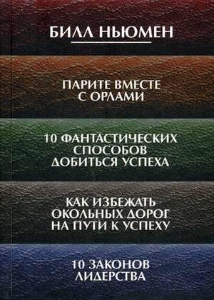 Купить Книги по личностному росту, Парите вместе с орлами. 10 фантастических способов добиться успеха. Как избежать окольных дорог на пути к успеху. 10 законов лидерства, Попурри
