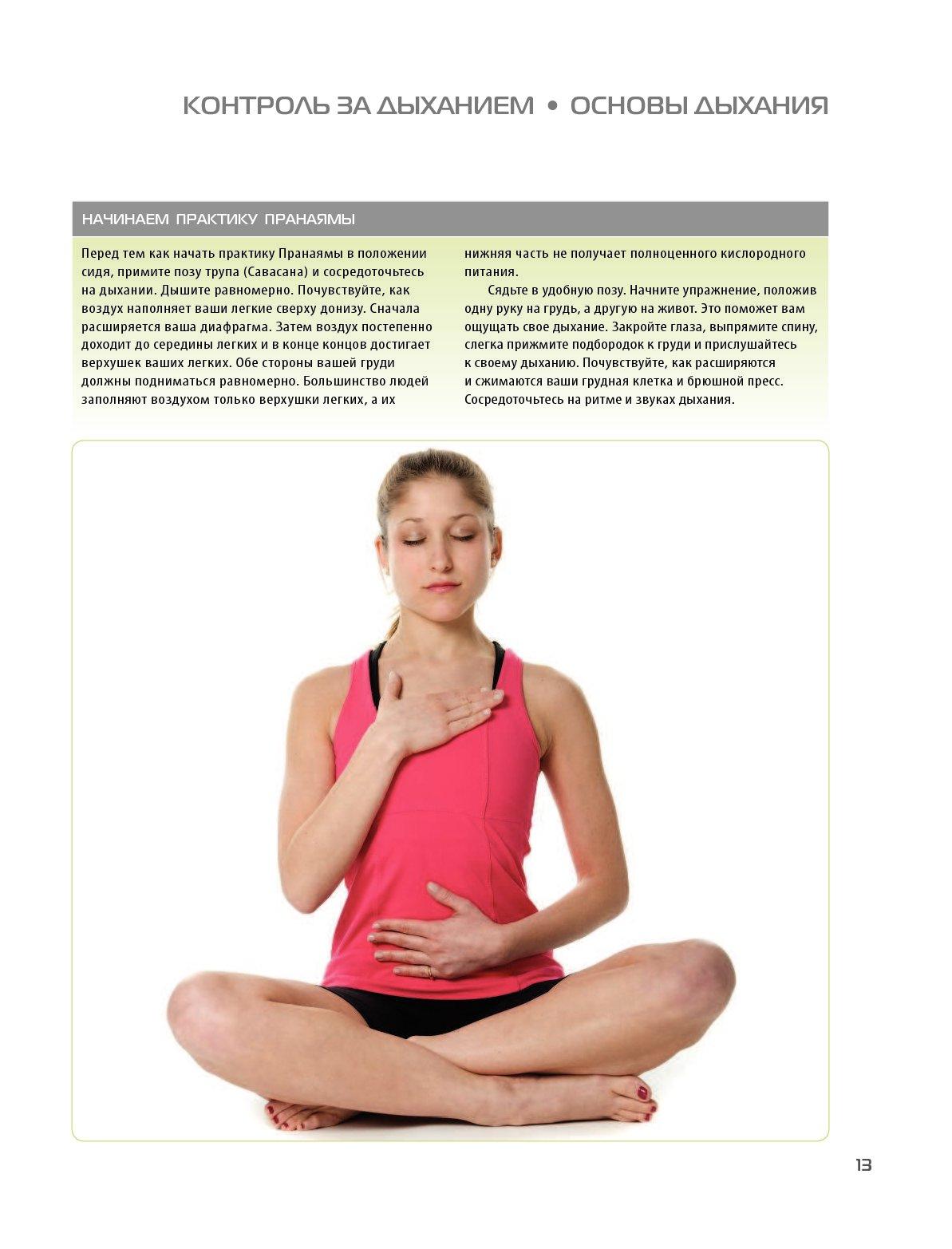 фото базовых асан йоги и описание находятся почки