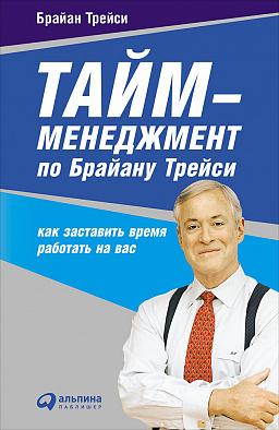 Купить Бизнес-книги, Тайм-менеджмент по Брайану Трейси: Как заставить время работать на вас (обложка), Альпина Паблишер