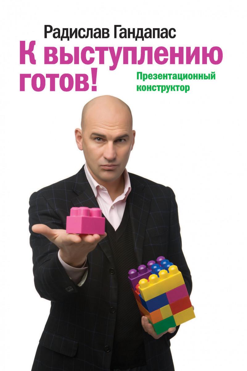 Купить К выступлению готов, Манн, Иванов и Фербер