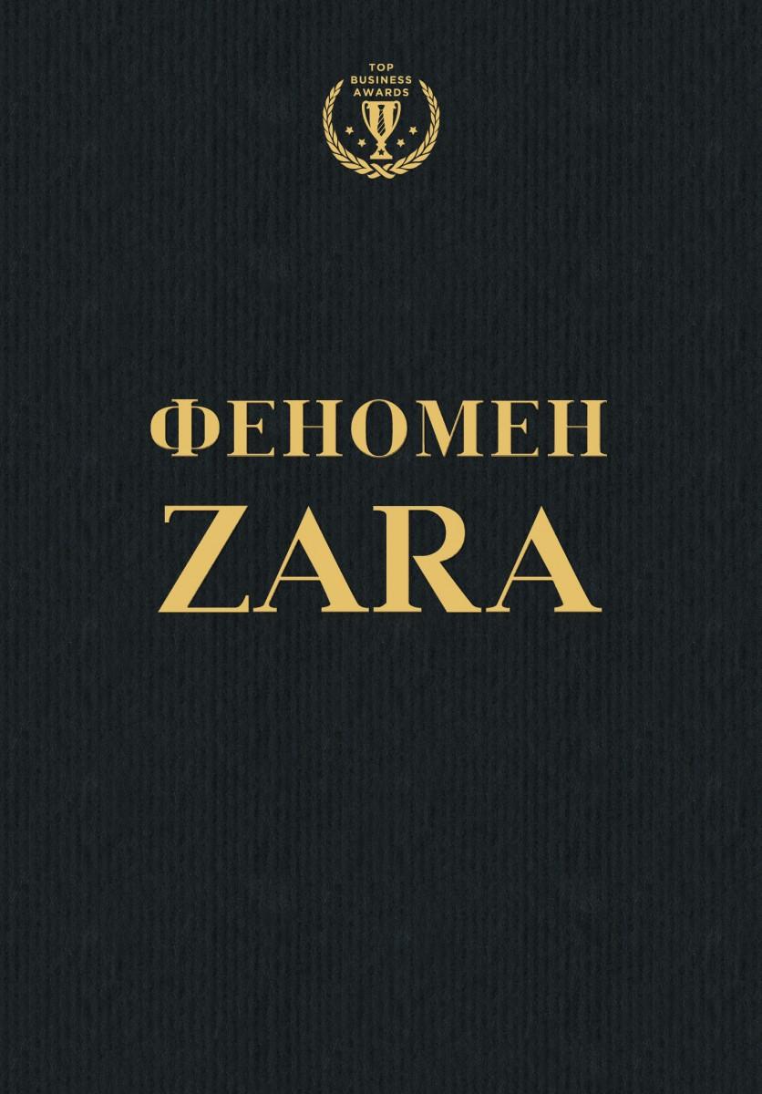Купить Феномен ZARA, Эксмо