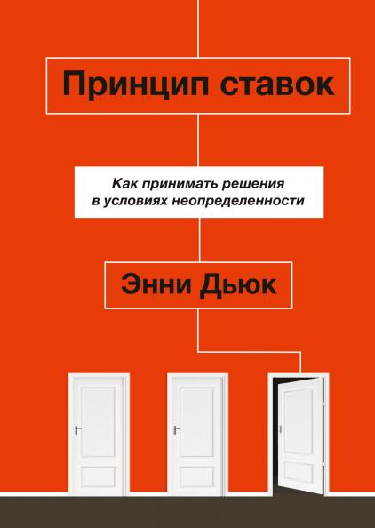 Купить Книги по личностному росту, Принцип ставок. Как принимать решения в условиях неопределенности, Манн, Иванов и Фербер