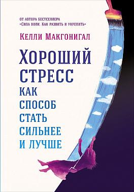Купить Книги по психологии, Хороший стресс как способ стать сильнее и лучше, Альпина Паблишер