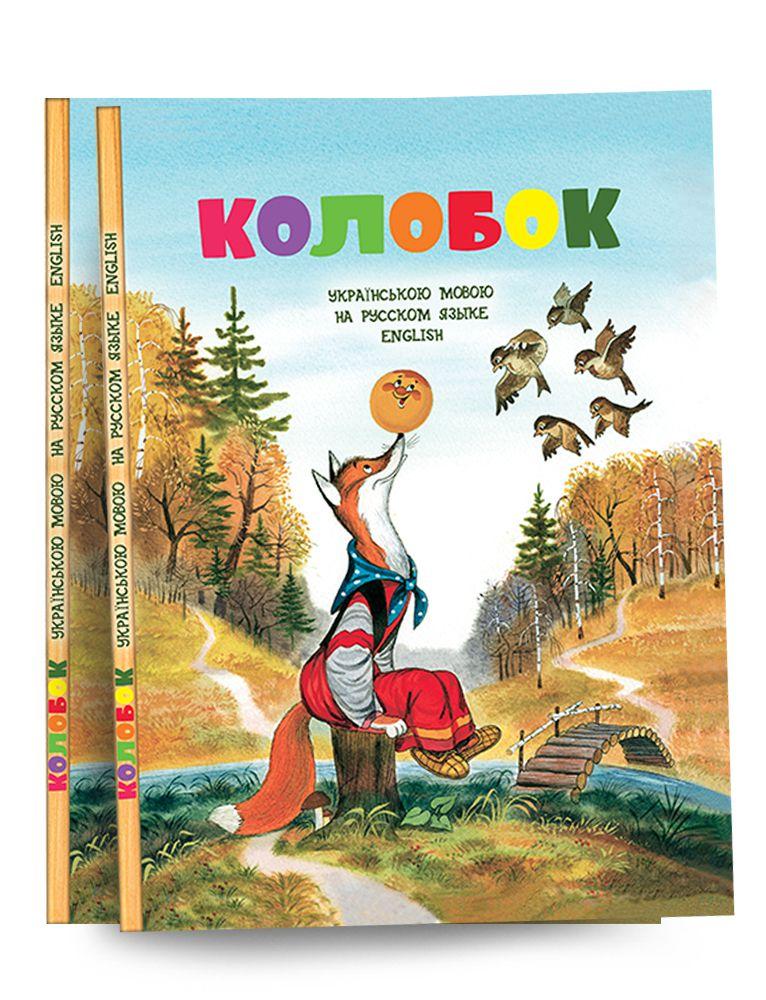 Купить Колобок (украинский, русский, английский), Киевский Дом Книги