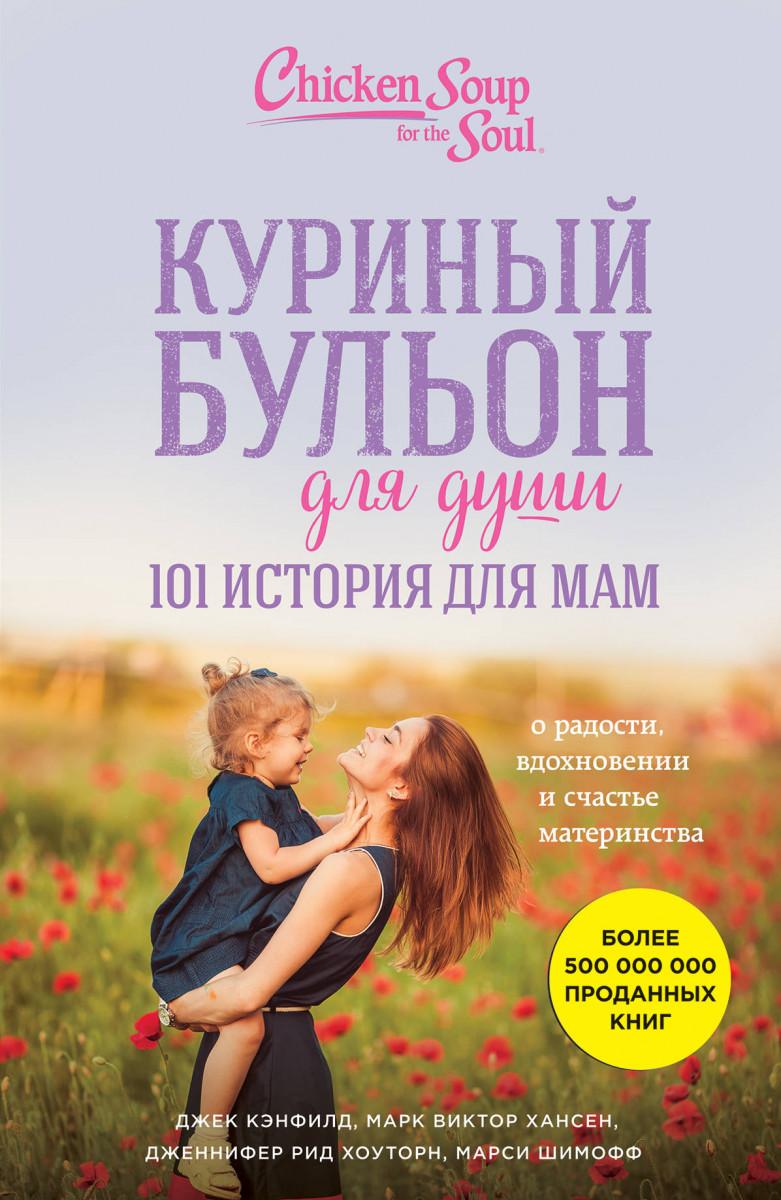 Купить Современная проза, Куриный бульон для души. 101 история для мам. О радости, вдохновении и счастье материнства, Эксмо