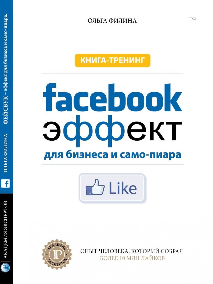 печатал книги про фейсбук удивительно