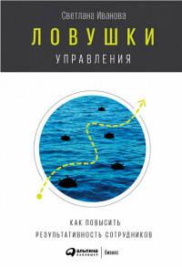 Купить Бизнес-книги, Ловушки управления: Как повысить результативность сотрудников, Альпина Паблишер