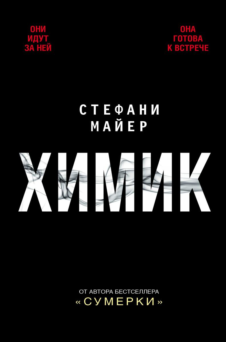 СТЕФАНИ МАЙЕРС КНИГА ХИМИК СКАЧАТЬ БЕСПЛАТНО