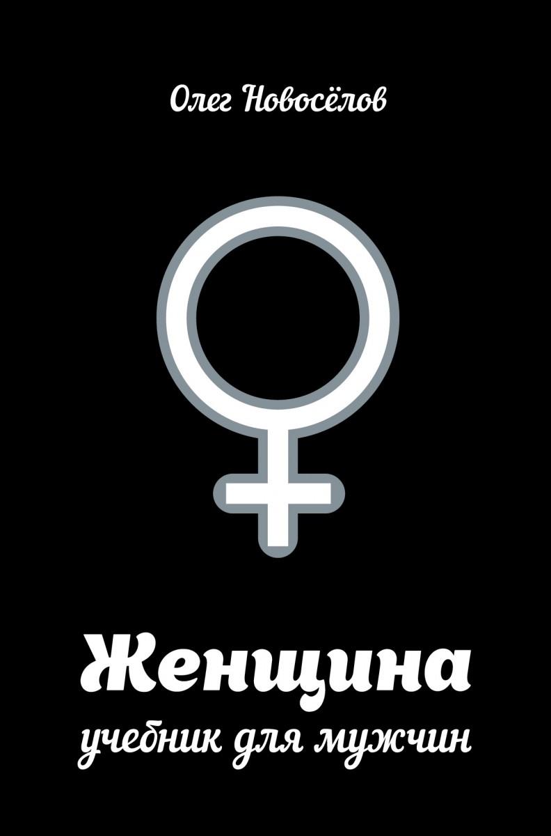 Купить Женщина. Учебник для мужчин, АСТ