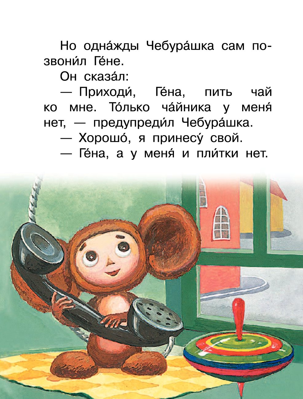 Анекдоты Для Детей Про Чебурашку