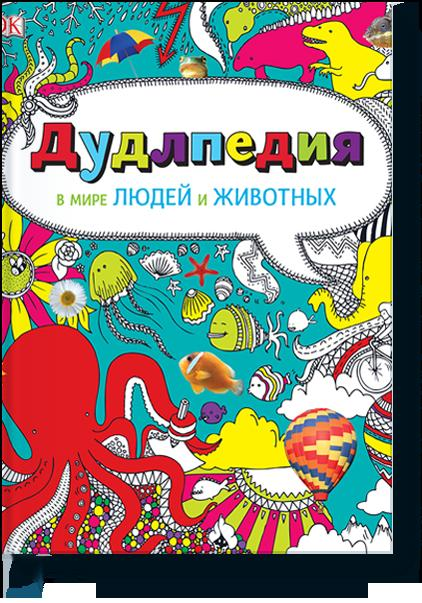 Купить Дудлпедия. В мире людей и животных, Манн, Иванов и Фербер