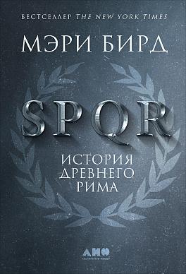 Купить История, политика, SPQR: История Древнего Рима, Альпина Паблишер