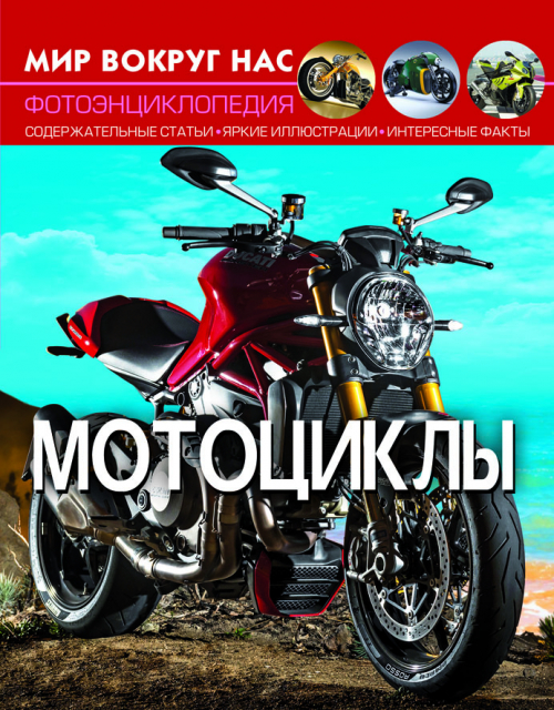 Купить Познавательная литература, Мир вокруг нас. Мотоциклы, Crystal Book