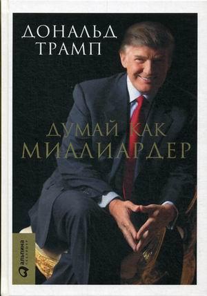 Книги по личностному росту, Думай как миллиардер, Альпина Паблишер  - купить со скидкой