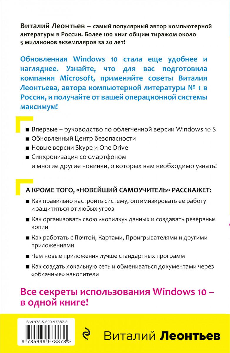 В.ЛЕОНТЬЕВ WINDOWS 10 САМОУЧИТЕЛЬ СКАЧАТЬ БЕСПЛАТНО