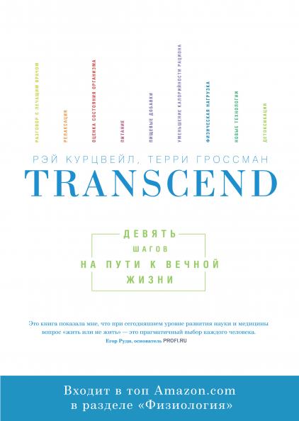 Купить Здоровье, Transcend. Девять шагов на пути к вечной жизни., Манн, Иванов и Фербер